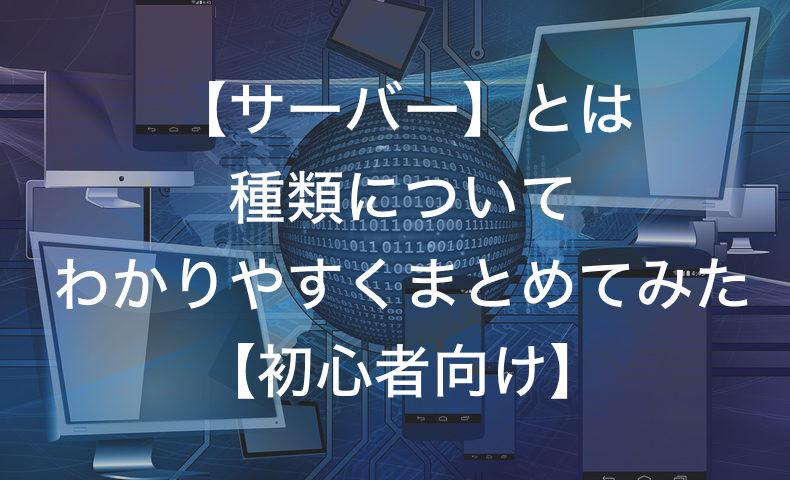 Herokuとは?Herokuの基本と使い方を徹底解説 ...
